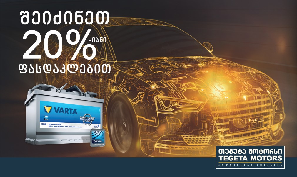 "The autumn offers began in ""Tegeta Motors"""