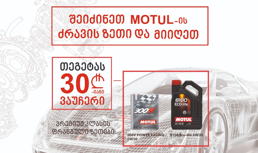 Action on engine oils by MOTUL