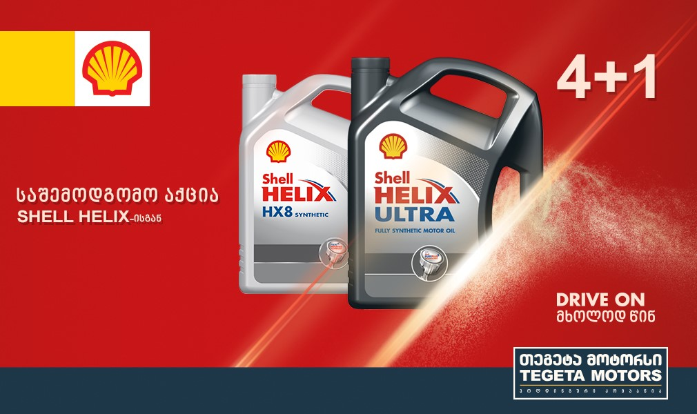 OFFER  ON SHELL ENGINE OILS