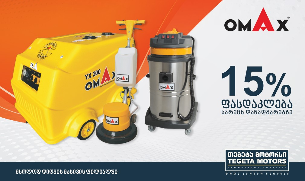 Washing equipments from OMAX brand