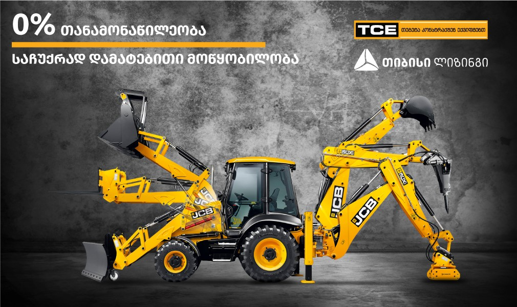 Buy any JCB backhoe loader and get extra equipment as a gift