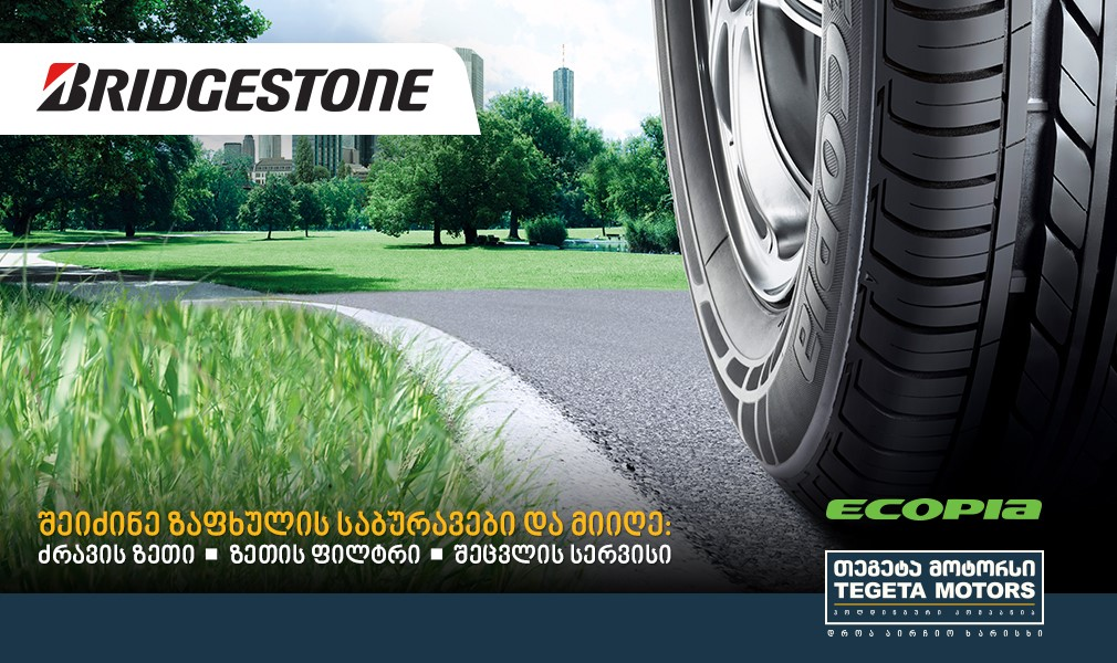 "Spring offer by  ""Tegeta Motors"" on tires"