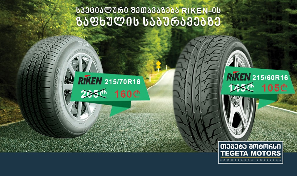 Special prices for Riken summer tires